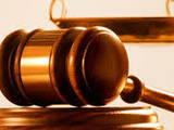 Юридические услуги Уголовные дела, Фото