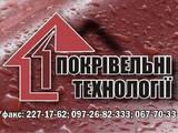Будівельні роботи,  Будівельні роботи Покрівельні роботи, ціна 10 Грн., Фото
