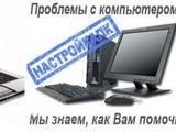 Компьютеры, оргтехника,  Ремонт и обслуживание Инсталляция программного обеспечения, Фото