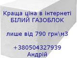 Будматеріали Газобетон, керамзит, ціна 785 Грн., Фото