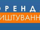 Аренда инструмента Разное, цена 30 Грн., Фото