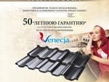 Стройматериалы Материалы из металла, цена 210 Грн., Фото