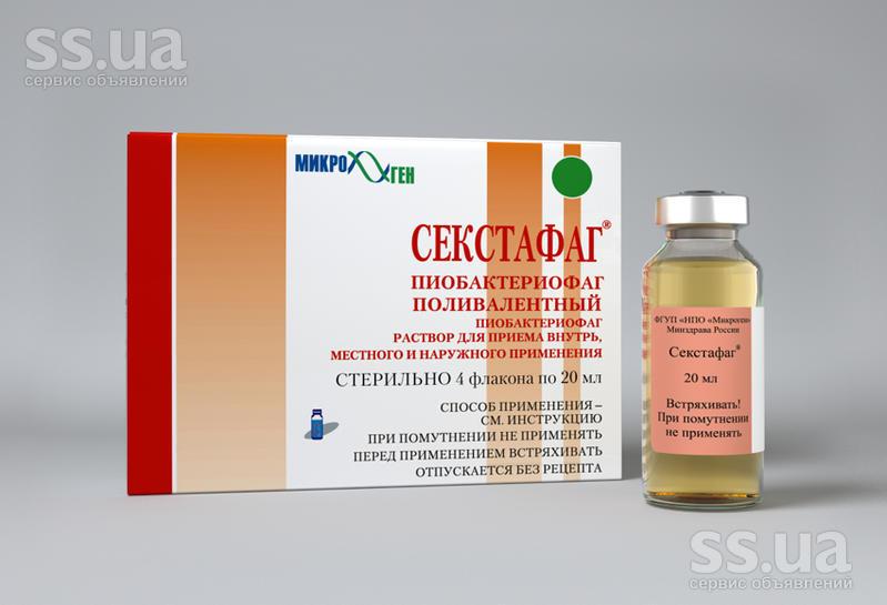 SS.ua: Продам Секстафаг Піобактеріофаг ПОЛІВАЛЕНТНИЙ., Ціна 450 Грн..