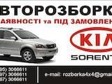 Запчасти и аксессуары,  Kia Sorento, цена 11 Грн., Фото