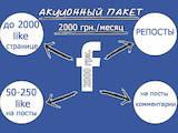 Інтернет послуги Web-дізайн і розробка сайтів, ціна 2000 Грн., Фото