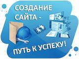 Інтернет послуги Web-дізайн і розробка сайтів, ціна 3000 Грн., Фото