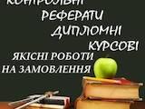 Курси, освіта,  Курсові, реферати, дипломи Рішення завдань, ціна 40 Грн., Фото