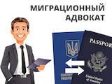 Юридичні послуги Оформлення віз і документів, Фото