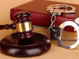 Юридичні послуги Кримінальні справи, Фото