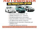 Курсы, образование Курсы автовождения, цена 100 Грн., Фото