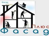 Строительные работы,  Строительные работы, проекты Фасадные работы, цена 145 Грн., Фото