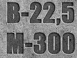Стройматериалы Бетон, готовый раствор, цена 1300 Грн., Фото