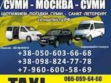 Перевезення вантажів і людей,  Пасажирські перевезення Таксі і найм авто з водієм, ціна 10 Грн., Фото