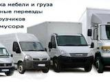 Перевозка грузов и людей Перевозка мебели, цена 15 Грн., Фото
