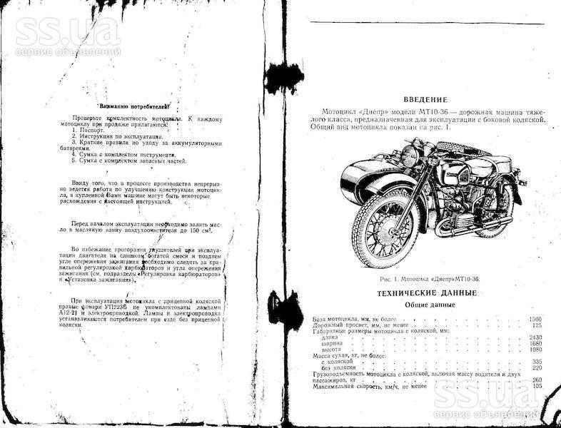 руководство по эксплуатации Мотоцикла днепр
