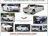 Аренда транспорта Представительные авто и лимузины, цена 499 Грн., Фото