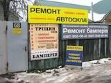Ремонт и запчасти Автостекла, ремонт, тонирование, цена 10 Грн., Фото