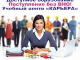 Курсы, образование Повышения квалификации, цена 632 Грн., Фото
