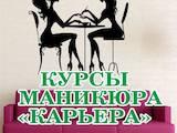 Курсы, образование Курсы по маникюру, педикюру, цена 632 Грн., Фото