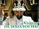 Курси, освіта Курси з психології, ціна 632 Грн., Фото