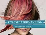 Курсы, образование Курсы парикмахеров, цена 5846 Грн., Фото