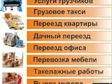 Перевезення вантажів і людей Перевезення меблів, ціна 7 Грн., Фото