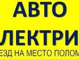 Ремонт та запчастини Автоелектрика, ремонт и регулювання, ціна 600 Грн., Фото