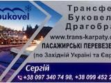 Перевезення вантажів і людей,  Пасажирські перевезення Подорожні, Фото