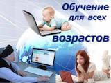 Курсы, образование Курсы компьютерные, цена 632 Грн., Фото
