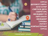 Курси, освіта Професійні курси, ціна 632 Грн., Фото