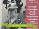 Курси, освіта Курси перукарів, ціна 632 Грн., Фото