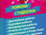 Курсы, образование,  Курсовые, рефераты, дипломы Рефераты, цена 250 Грн., Фото