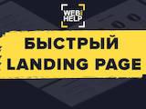 Интернет-услуги Web-дизайн и разработка сайтов, цена 5000 Грн., Фото