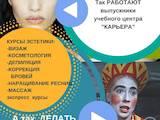 Курсы, образование Курсы визажистов, стилистов, цена 632 Грн., Фото