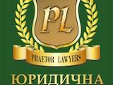 Юридичні послуги Супровід операцій, Фото