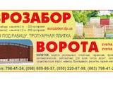 Стройматериалы Заборы, ограды, ворота, калитки, цена 6500 Грн., Фото