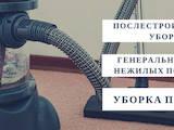 Строительные работы,  Отделочные, внутренние работы Уборка помещений, цена 25 Грн., Фото
