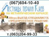 Будівельні роботи,  Вікна, двері, сходи, огорожі Сходи, ціна 28000 Грн., Фото