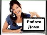 Вакансии (Требуются сотрудники) Разное, Фото