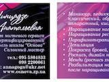 Курсы, образование Курсы по маникюру, педикюру, цена 1300 Грн., Фото