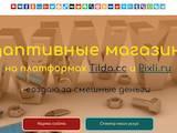 Інтернет послуги Web-дізайн і розробка сайтів, ціна 10 Грн., Фото
