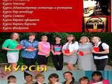 Курсы, образование Профессиональные курсы, Фото