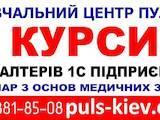 Курсы, образование Повышения квалификации, цена 4200 Грн., Фото
