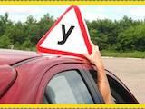 Курсы, образование Курсы автовождения, цена 250 Грн., Фото