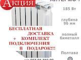 Сантехніка Радіатори, ціна 230 Грн., Фото