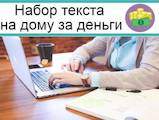 Вакансии (Требуются сотрудники) Копирайтер, Фото