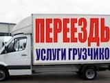 Перевозка грузов и людей Перевозка мебели, цена 8 Грн., Фото