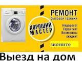 Побутова техніка,  Кухонная техника Холодильники, ціна 50 Грн., Фото