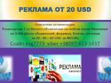 Интернет-услуги Администрирование, цена 540 Грн., Фото