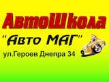 Курси, освіта Курси автоводіння, ціна 100 Грн., Фото